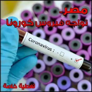 مصر.. تواجه فيروس كورونا.. تغطية خاصة