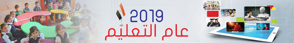 2019 عام التعليم