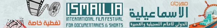 مهرجان الاسماعيلية الدولي للأفلام التسجيلية والقصيرة