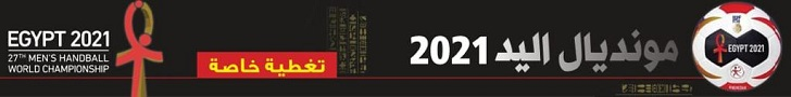 مونديال اليد 2021 .. تغطية خاصة