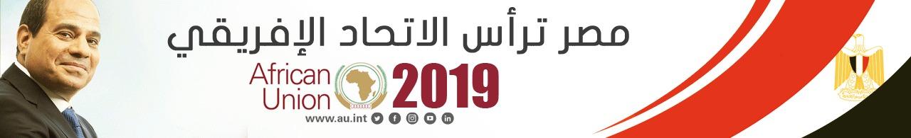مصر ترأس الاتحاد الإفريقي 2019