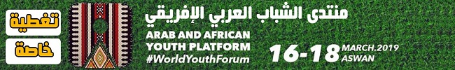 منتدى الشباب العربي الإفريقي .. تغطية خاصة