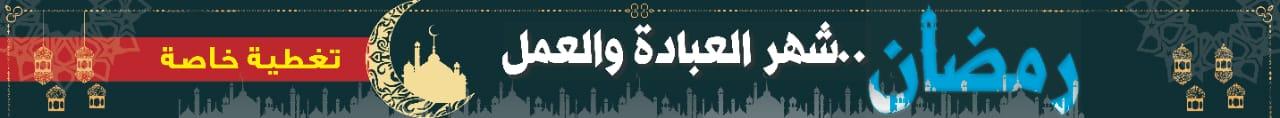 رمضان ..شهر العبادة والعمل