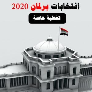 انتخابات برلمان 2020 .. تغطية خاصة