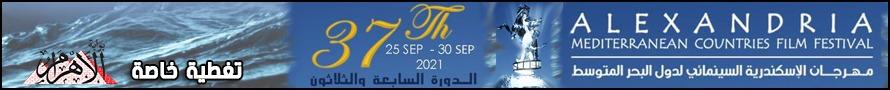 مهرجان-الاسكندرية-السينمائى