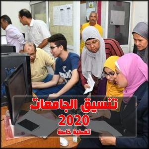 تنسيق الجامعات 2020 تغطية خاصة
