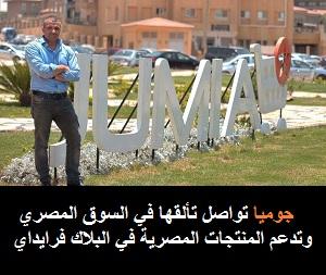 جوميا تواصل تألقها في السوق المصري وتدعم المنتجات المصرية في البلاك فرايداي