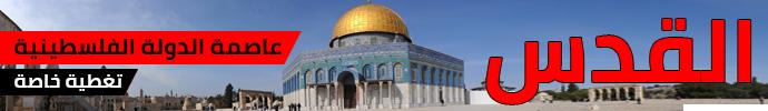 القدس عاصمة الدولة الفلسطينية