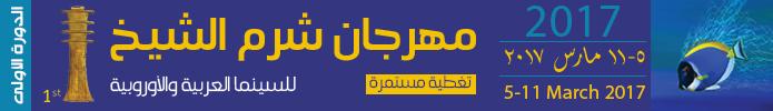 مهرجان شرم الشيخ للسينما العربية والأوروبية