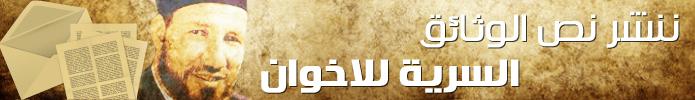 """ننشر """"الوثائق السرية للإخوان"""" التي كشفتها لجنة """"حصر أموال الجماعة"""""""