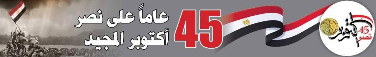 45 عاماً على نصر أكتوبر المجيد