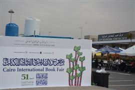 فاعليات معرض القاهرة الدولي للكتاب بمركز