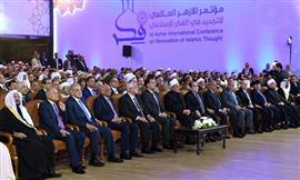 مؤتمر الأزهر العالمي للتجديد في الفكر