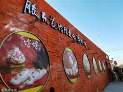 هوا بوه بوه نوع من الخبز الصيني يصنف كأحد أشكال التراث الثقافي غير المادي