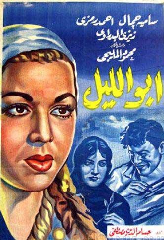 ابو الليل -1960