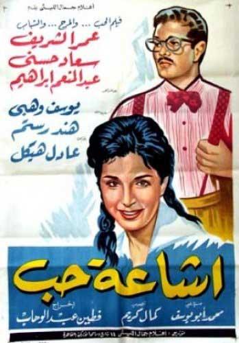 اشاعة حب -1960