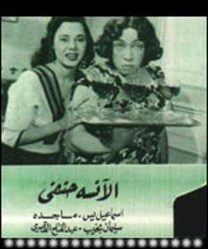 """موسيقى فيلم """" الآنسة حنفي """" بطولة إسماعيل ياسين : موسيقى إبراهيم حجاج !"""