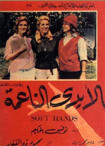 الايدي الناعمة -1963