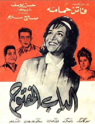 الباب المفتوح -1963