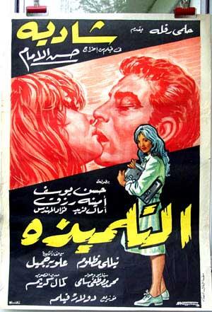 التلميذة -1961