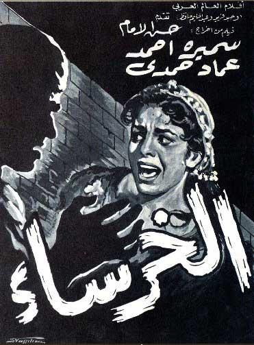 الخرساء -1961