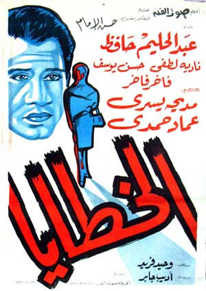 الخطايا -1962