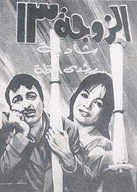 الزوجة13-1962
