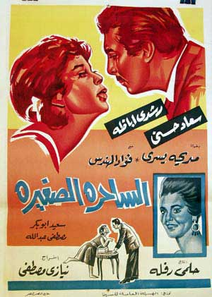 الساحرة الصغيرة -1963