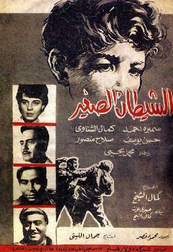 الشيطان الصغير -1963