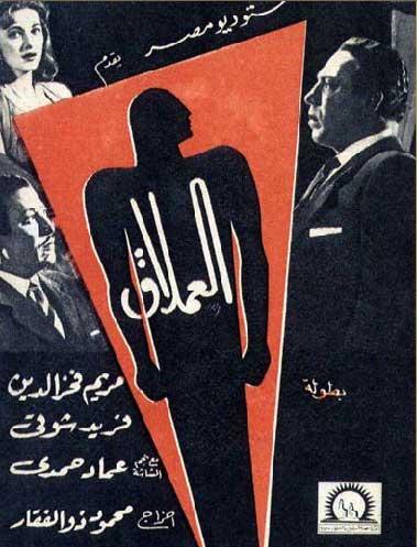 العملاق -1960