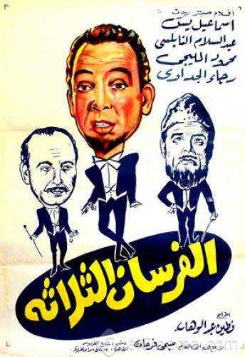 الفرسان الثلاثة -1962