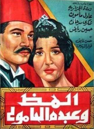 المظ وعبده الحامولي -1962