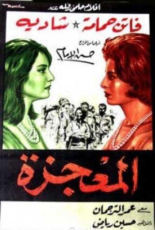 المعجزة -1962