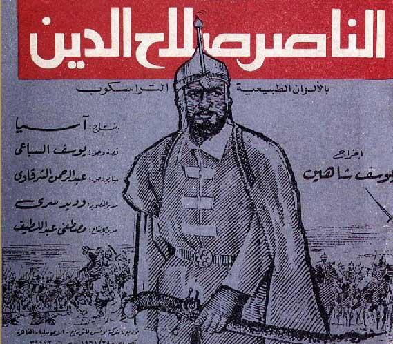 الناصر صلاح الدين -1963