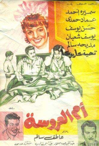 ام العروسة -1963