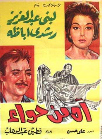 اه من حواء -1962