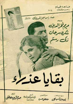 بقايا عذراء -1962