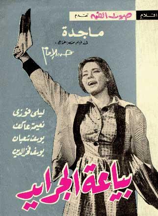 بياعة الجرايد -1963