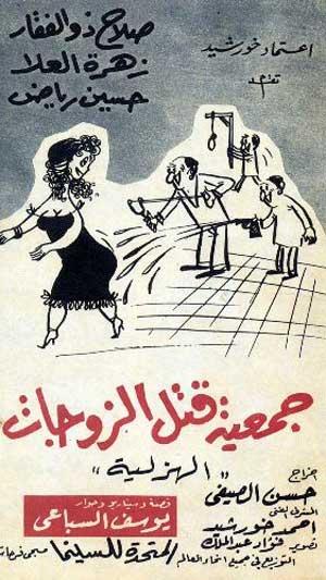 جمعية قتل الزوجات -1962