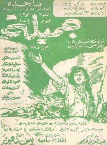 جميلة بوحريد -1960