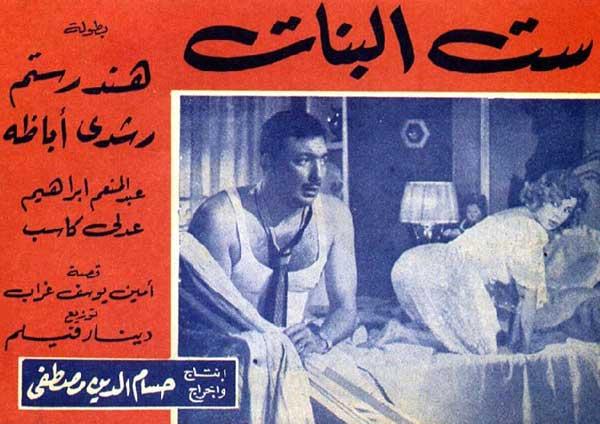 ست البنات -1961