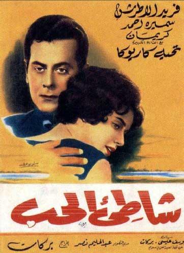 شاطئ الحب -1961