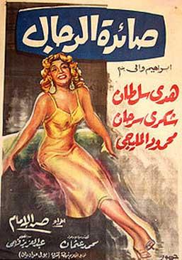 صائدة الرجال -1960