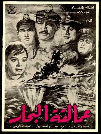 عمالقة البحار -1960