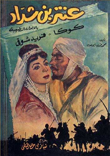 عنتر بن شداد -1961