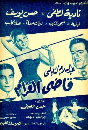 قاضي الغرام -1962