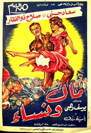 مال ونساء -1960