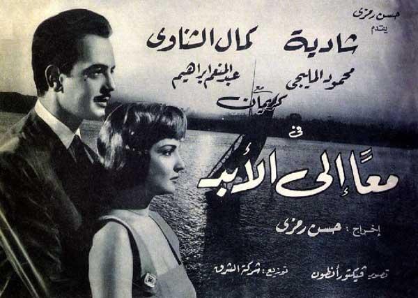 معا إلي الأبد -1960