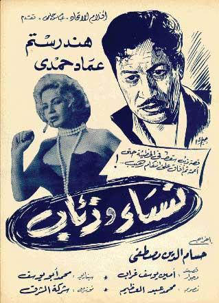 نساء وذئاب -1960