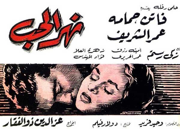 نهر الحب -1960